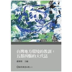 台灣地方環境的教訓 : 五都四縣的大代誌 /