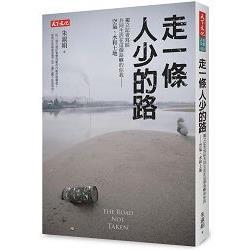 走一條人少的路 : 獨立記者寫給共同生活在這個島嶼的你我 : 空氣、水和土地 = The road not taken /