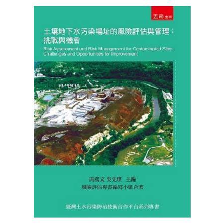 土壤地下水污染場址的風險評估與管理:挑戰與機會
