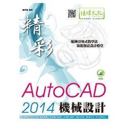 精彩AutoCAD 2014機械設計