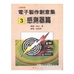 電子製作創意集(3)感測器篇
