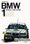 WORLD CAR GUIDE 1 BMW