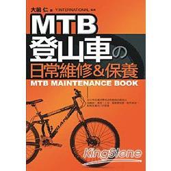 MTB登山車的日常維修&保養