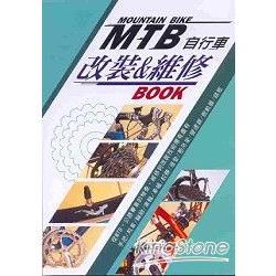 MTB自行車改裝&維修BOOK