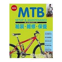 MTB登山車技術入門