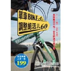 單車BIKE調整絕活ㄦ60