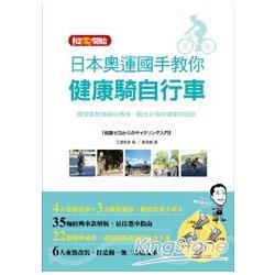 日本奧運國手教你健康騎自行車