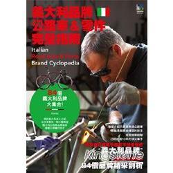 義大利品牌公路車&零件完全指南=Italian road bike & parts brand cyclopedia