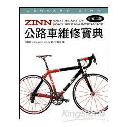 ZINN公路車維修寶典(中文二版)