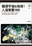 窺探宇宙  地球!人造衛星100