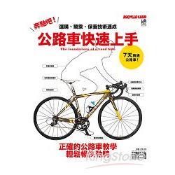 奔馳吧!公路車快速上手 = The foundations of a road bike /