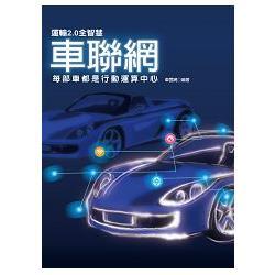 運輸2.0全智慧車聯網:每部車都是行動運算中心