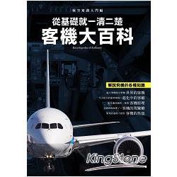 客機大百科.航空知識入門編 :從基礎就一清二楚 = Encyclopedia of airliners /