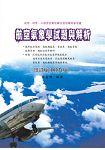 航空氣象學試題與解析(增訂九版)