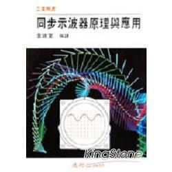 同步示波器原理與應用
