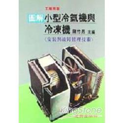 圖解小型冷氣機與冷凍機
