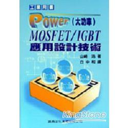 Power(大功率)MOSFET/IGBT應用設計技術