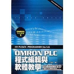 OMRON PLC 程式編輯與軟體教學
