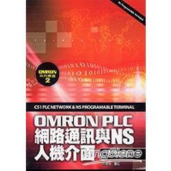 OMRON PLC 網路通訊與NS人機介面