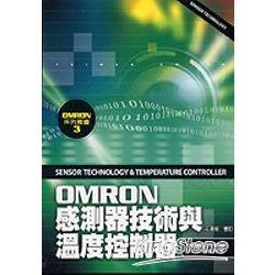 OMRON 感測器技術與溫度控制器