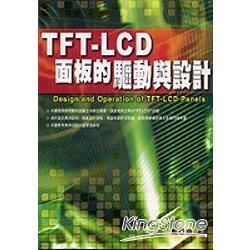 TFT-LCD面板的驅動與設計