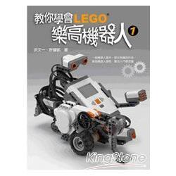 教你學會LEGO樂高機器人1