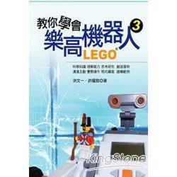 教你學會LEGO樂高機器人3