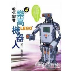 教你學會LEGO樂高機器人4