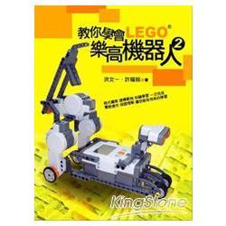 教你學會LEGO樂高機器人2