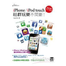 iPhone/iPod touch社群玩樂不間斷! /