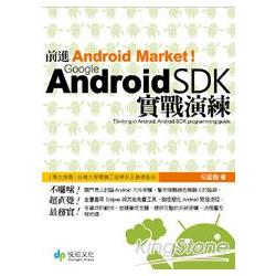 前進Android Market!Google Android SDK實戰演練