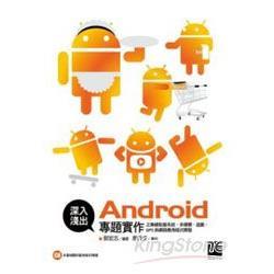 深入淺出Android專題實作之無線點餐系統、多媒體、遊戲、GPS與網路應用程式開發