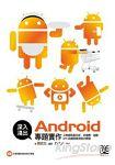 深入淺出Android專題實作之無線點餐系統、多媒體、遊戲、GPS與 應用程式開發