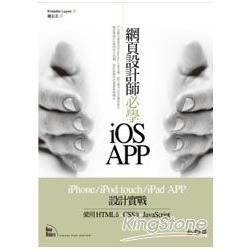 網頁設計師必學iOS APP-iPhone/iPod touch/iPad APP設計實戰:使用HTML5+CSS3+JavaScript