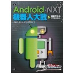 Android / NXT 機器人大戰:智慧型手機控制機器人