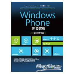 Windows Phone開發實戰