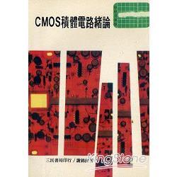 CMOS積體電路緒論