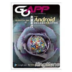 Android奔騰年代:全球年度最佳免費APP百科(適用於HTC/Nexus/Galaxy)