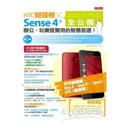 HTC蝴蝶機x Sense 4+ 超級活用術全公開:辦公、玩樂皆實用的智慧首選!