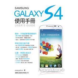 Samsung GALAXY S4 使用手冊