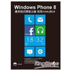 Windows Phone 8:應用程式開發之鑰-使用XAML與C#(附光碟)
