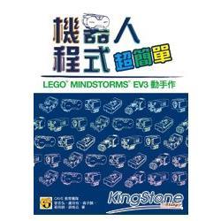機器人程式超簡單:LEGO MINDSTORMS EV3 動手作