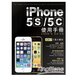 iphone 5S/5C使用手冊