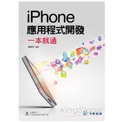 iPhone應用程式開發一本就通 /