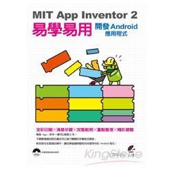 MIT App Inventor 2易學易用 : 開發 Android 應用程式