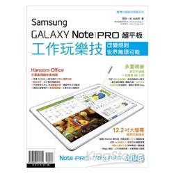 Samsung GALAXY Note PRO超平板工作玩樂技