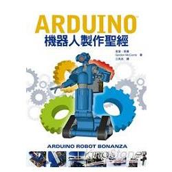 Arduino機器人製作聖經