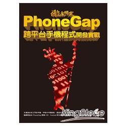 徹底研究PhoneGap跨平台手機程式開發實戰