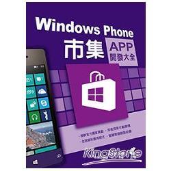 Windows Phone市集App開發大全