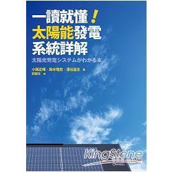 一讀就懂!太陽能發電系統詳解